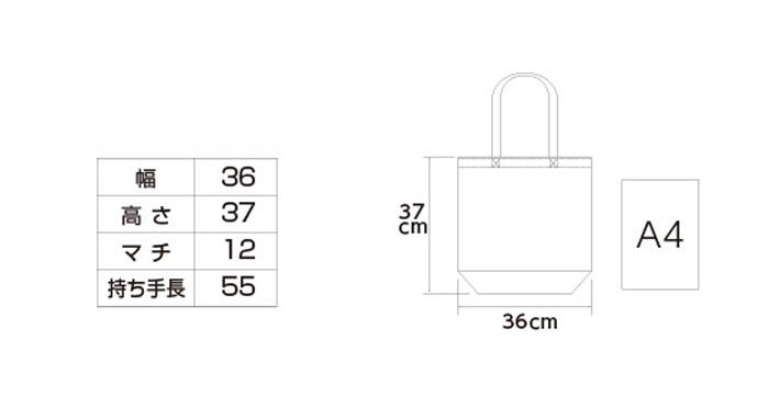 マルバツゲーム トートバッグ サイズ表