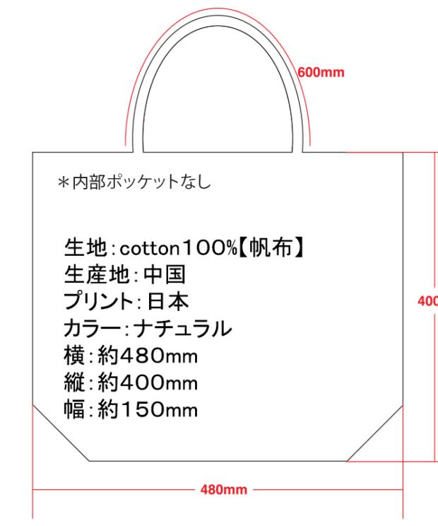 馬鹿 トートバッグ サイズ表