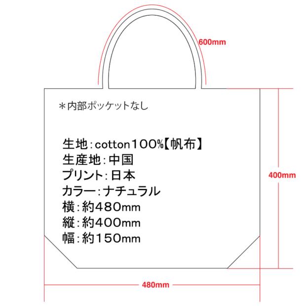 HB トートバック サイズ表