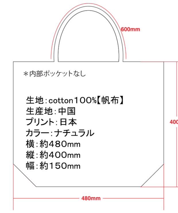 めざし トートバッグ サイズ表