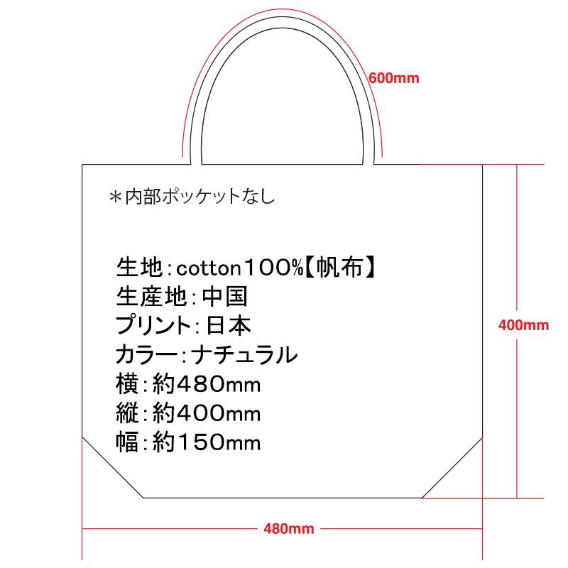 日本の間取り トートバッグ サイズ表