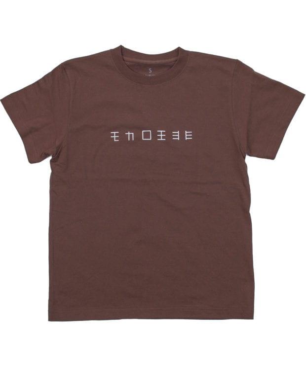 モカ珈琲 ユニセックス Tシャツ