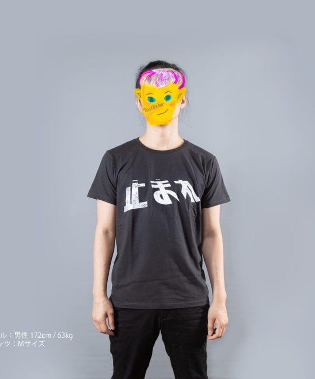 止まれデザインTシャツ男性モデル正面