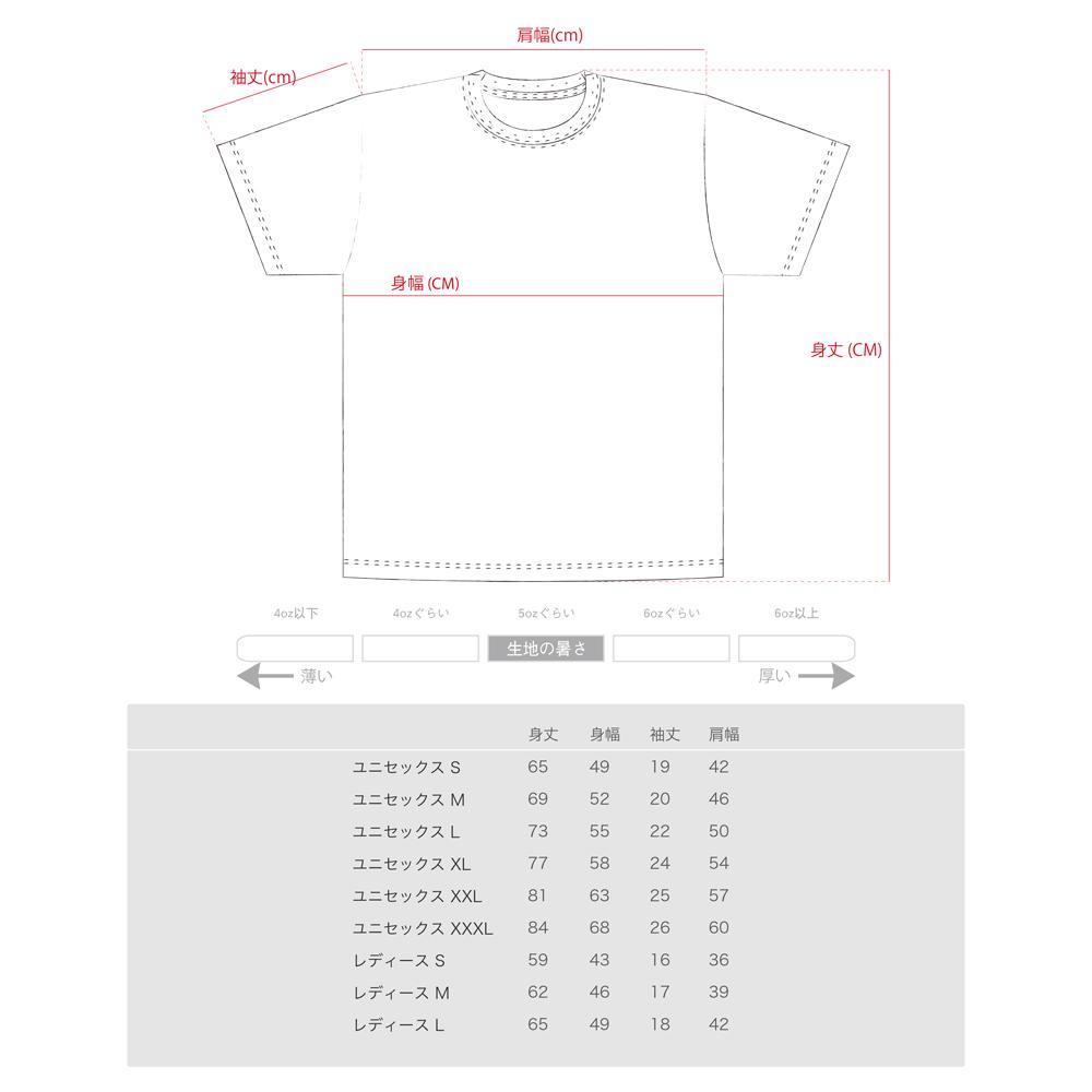 リュックサック デザインTシャツ サイズ表