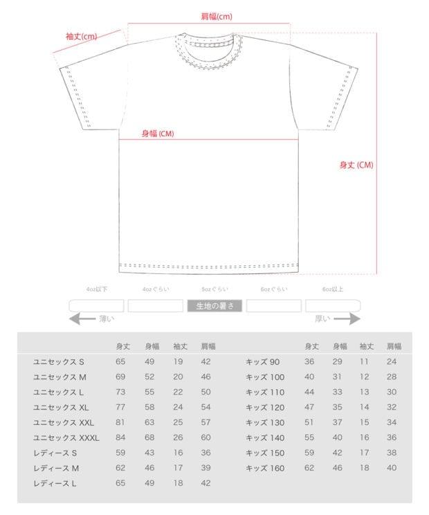 パンダ赤青鉛筆 Tシャツサイズ表