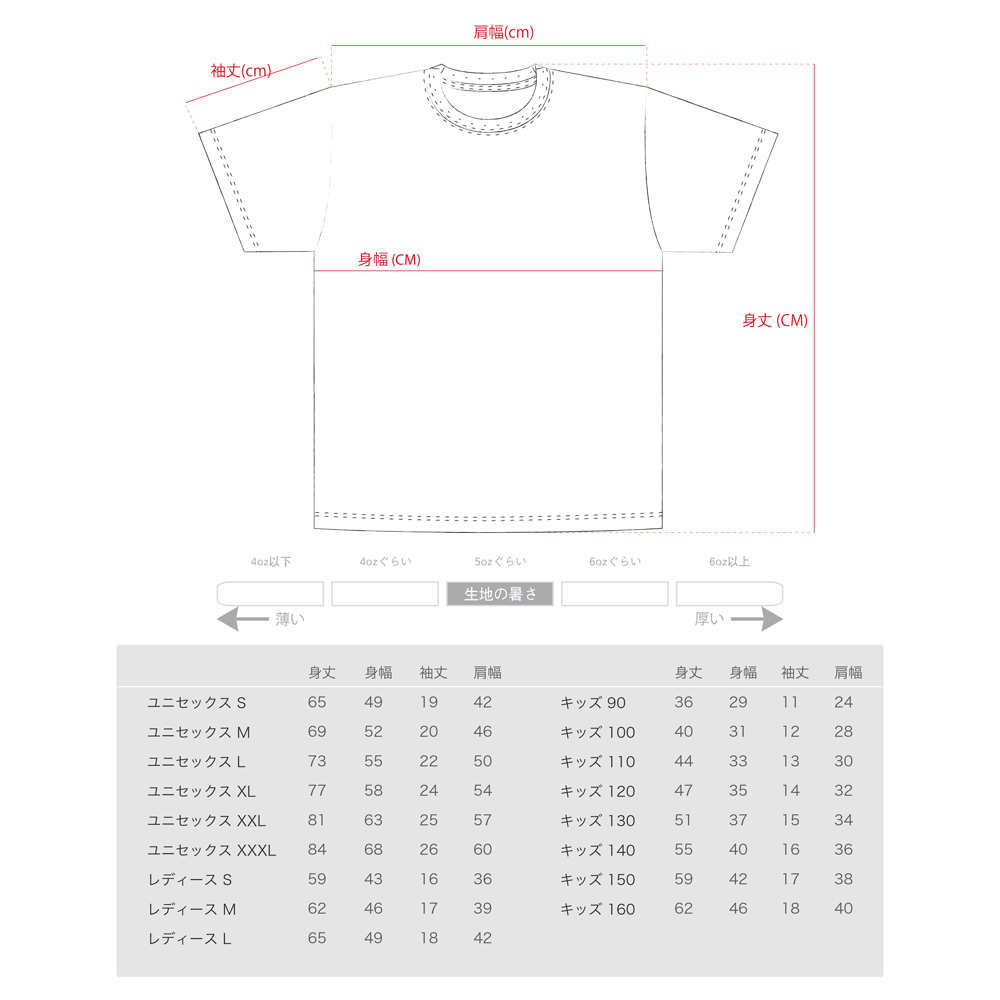 キャンプ 刺繍 Tシャツ ユニセックス サイズ表