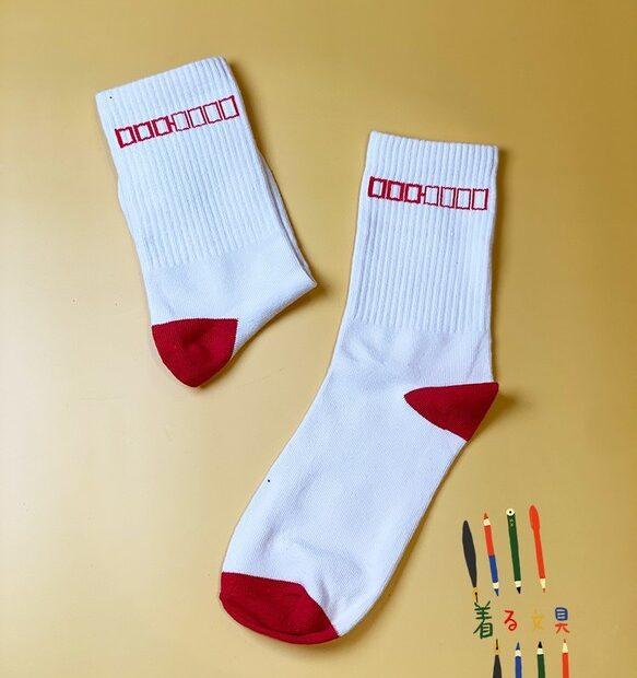 着る文具 郵便番号 ソックス 靴下 レディース メンズ